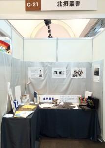 大阪勧業展2015の展示