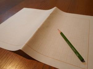 AC原稿用紙