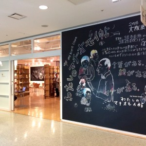 「My home town マチオモイ帖2016」大阪展の入口