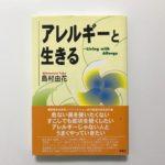 アレルギーの本