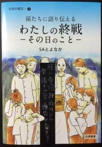 北摂の戦災-1  孫たちに語り伝える  わたしの終戦 ―その日のこと― スマホ・タブレットで この本を立ち読みするには 無料アプリActibookが必要です