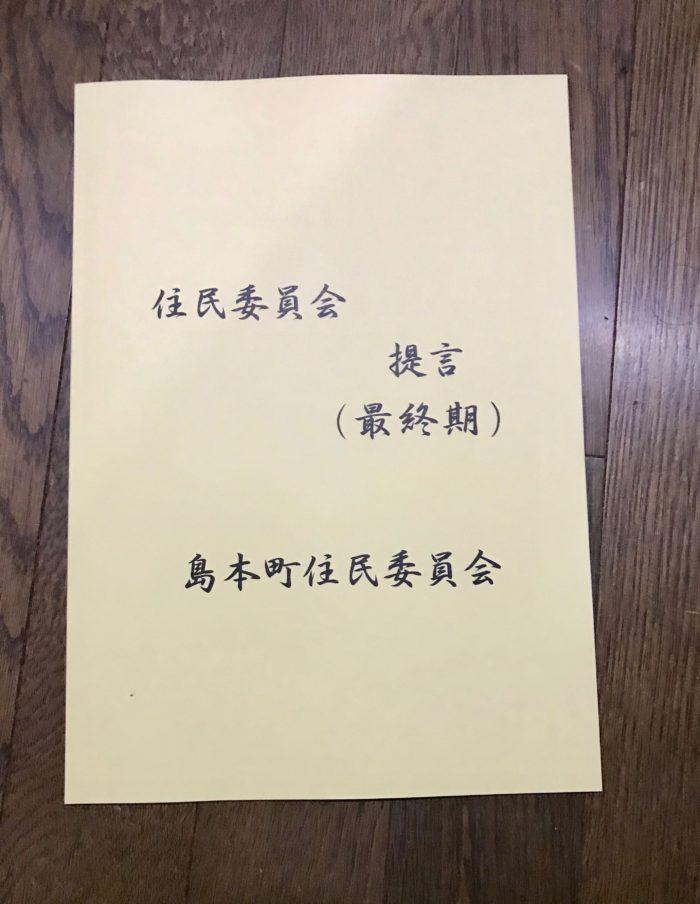 島本町住民委員会
